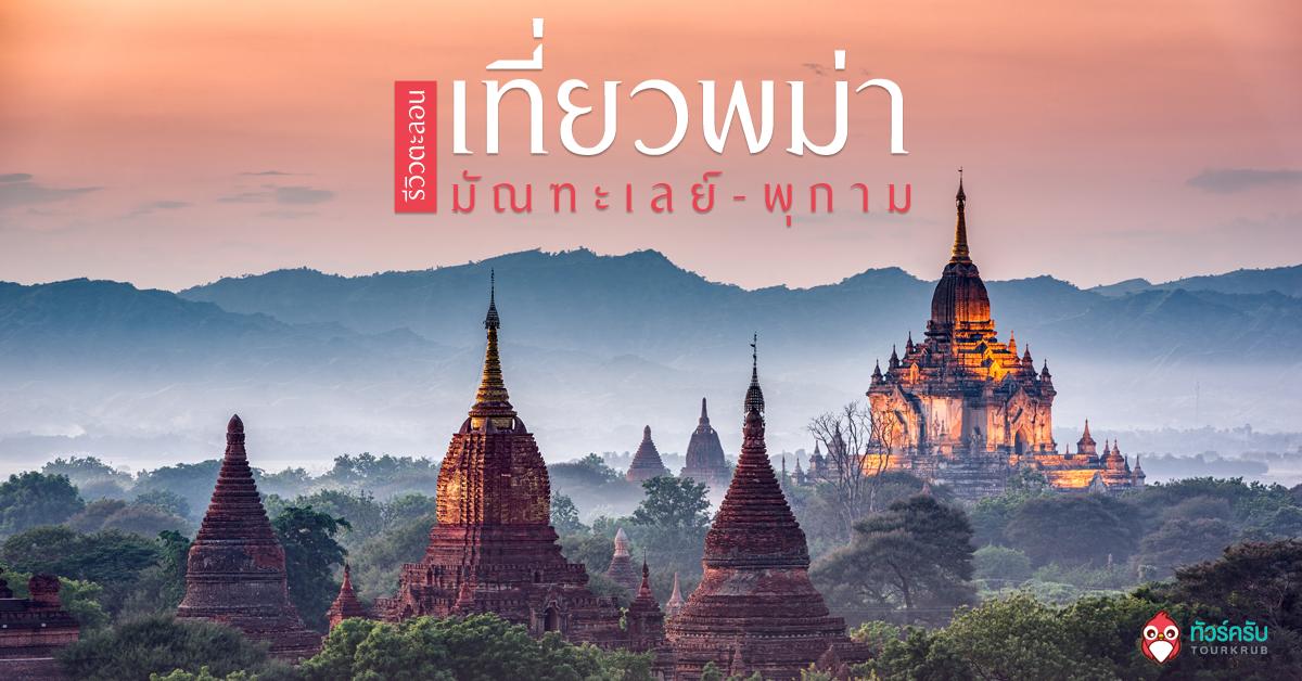 รีวิวตะลอนเที่ยวพม่า_cover.png